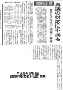 yomiuri0414_2.jpg