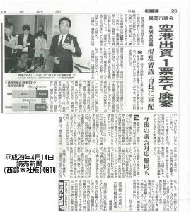 yomiuri0414.jpg