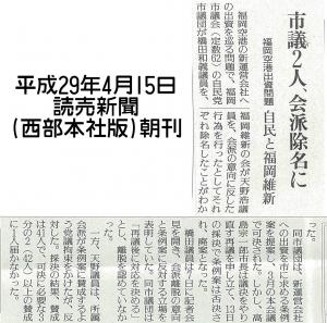 yomiuri0415.jpg