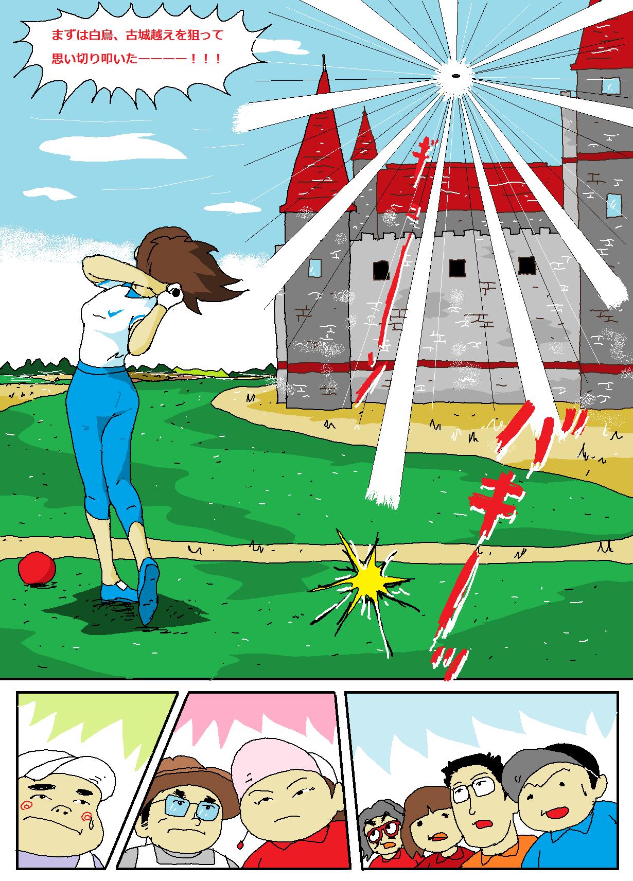 古城越え麗子