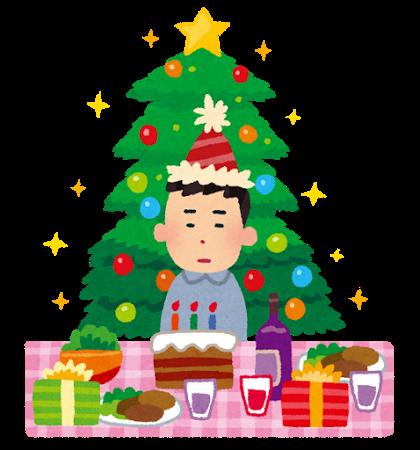 クリスマス、ひとりぼっち