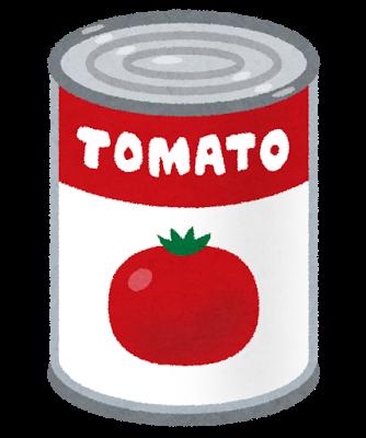 缶詰、トマト