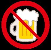 禁止、酒、ビール