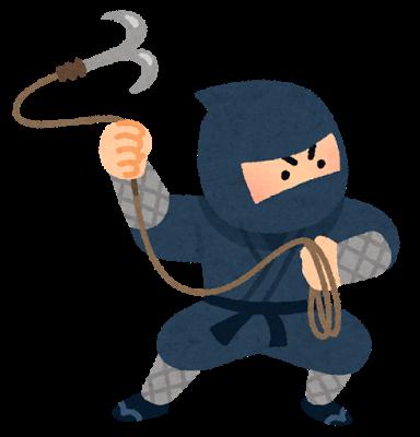 忍者、鉤縄、かぎ爪、壁登り