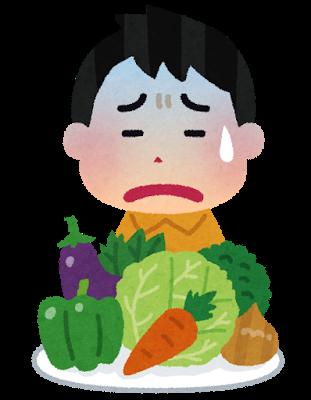 野菜、苦手、好き嫌い