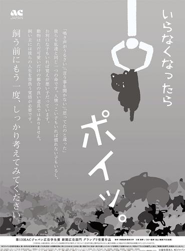 ACジャパン グランプリ作品