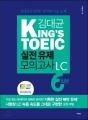 KINGS TOEIC LC