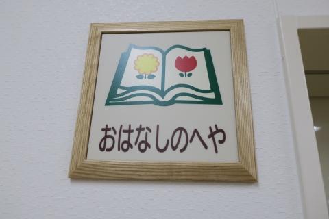 「こども図書館 本の森」⑬