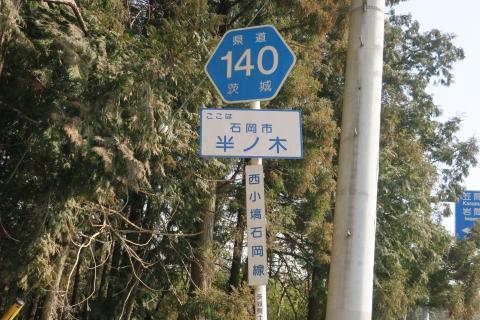 「根当・半の木地区交差点ライン問題」⑨