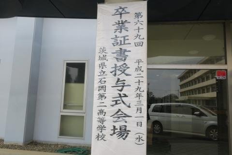 「石岡第二高等学校卒業証書授与式」①