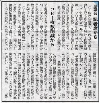 「平成29年3月14日総務企画委員会」質問⑨1