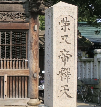 1「柴又帝釈天 せいざん会」 (8)