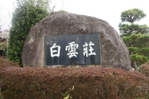 「最後の白雲荘 敬老花見会」③