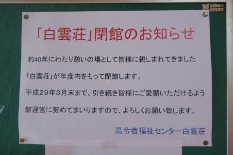 「最後の白雲荘 敬老花見会」④