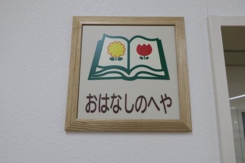 「こども図書館本の森」内覧会⑥