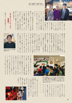 「石岡が国土交通広報誌の訪れたいまちに選ばれました!」⑫