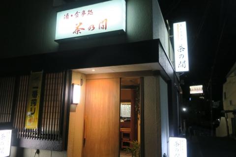 「茶の間」水戸市①