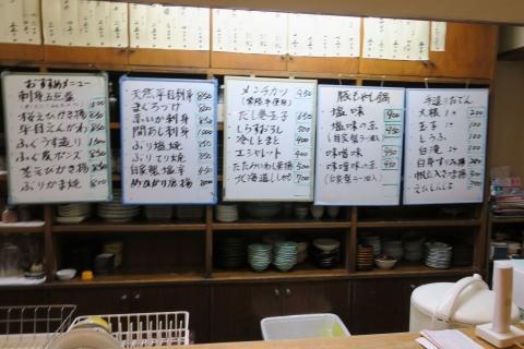 「茶の間」水戸市⑨