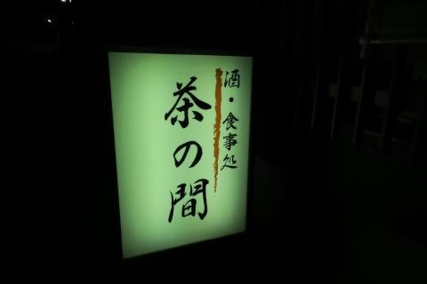 「茶の間」水戸市⑩