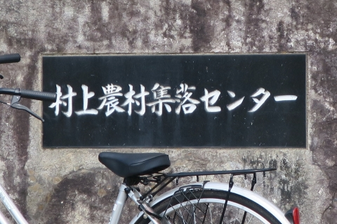 「村上地区花見会&ビンゴ大会」⑳