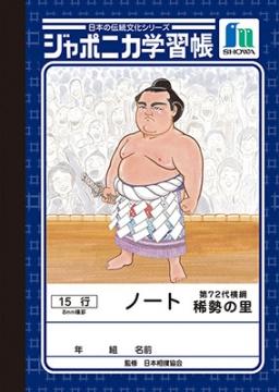 ジャポニカ学習帳『横綱・稀勢の里版』③