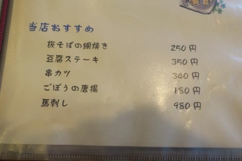 「長野市手打ち蕎麦 油や」⑧
