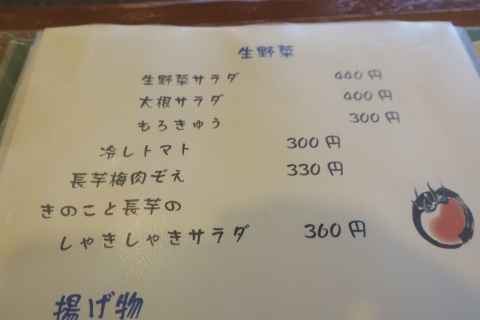「長野市手打ち蕎麦 油や」⑩