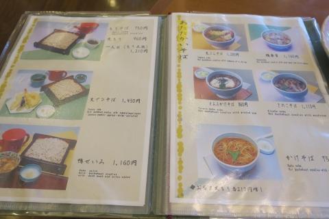 「長野市手打ち蕎麦 油や」⑪