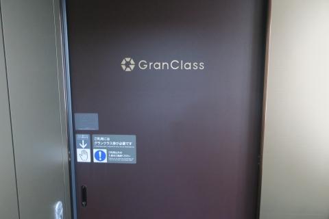 「グランクラスに乗ってみました!」㉕