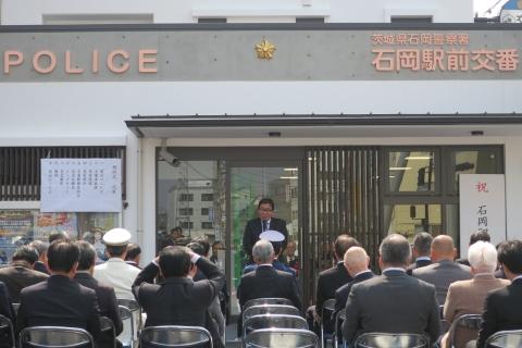 「石岡駅前交番開所式」③