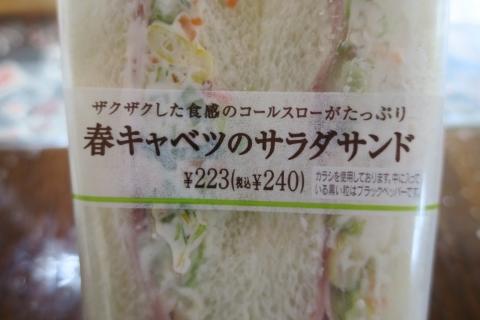 「春キャベツのサラダサンド」③