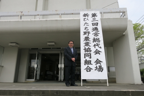 「JA新ひたち野 第3回通常総代会」 (1)