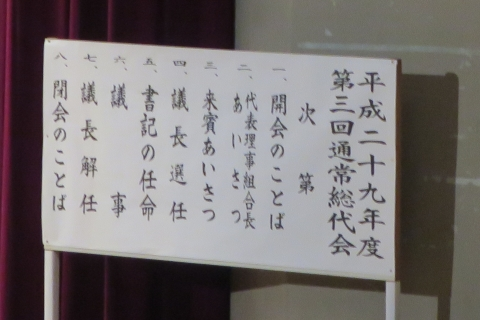 「JA新ひたち野 第3回通常総代会」 (6)