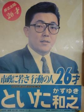 「選挙ポスター26歳」石岡市市議会議員