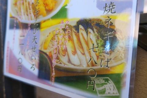 「一成 焼きネギ蕎麦」④