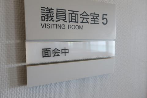「議員面会室にて勉強会」①