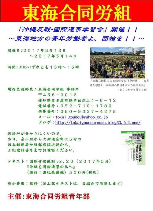 『沖縄反戦・国際連帯』学習会
