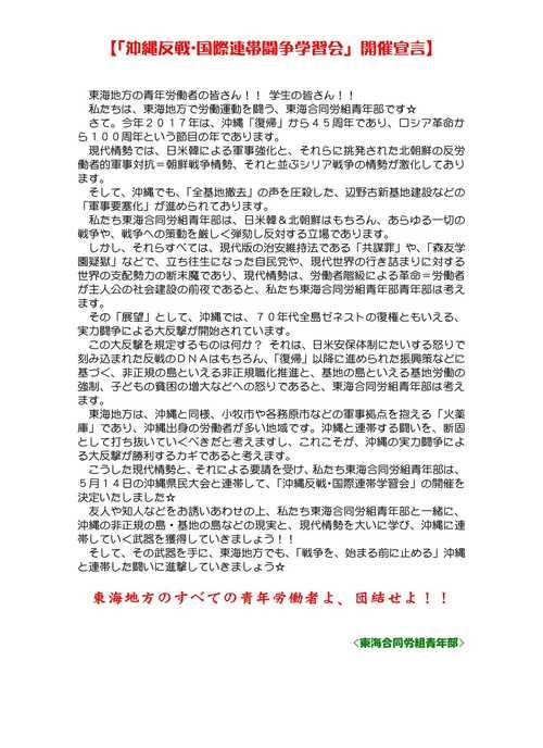 『沖縄反戦・国際連帯』学習会開催宣言