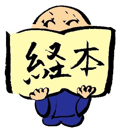 500読経 勉強 こまめ カラー