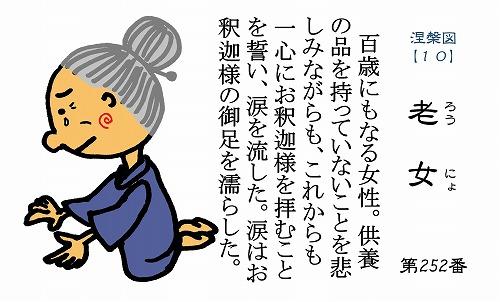 500仏教豆知識シール252 老女