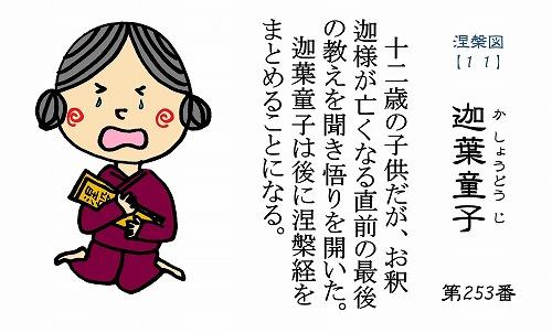 500仏教豆知識シール253 迦葉童子
