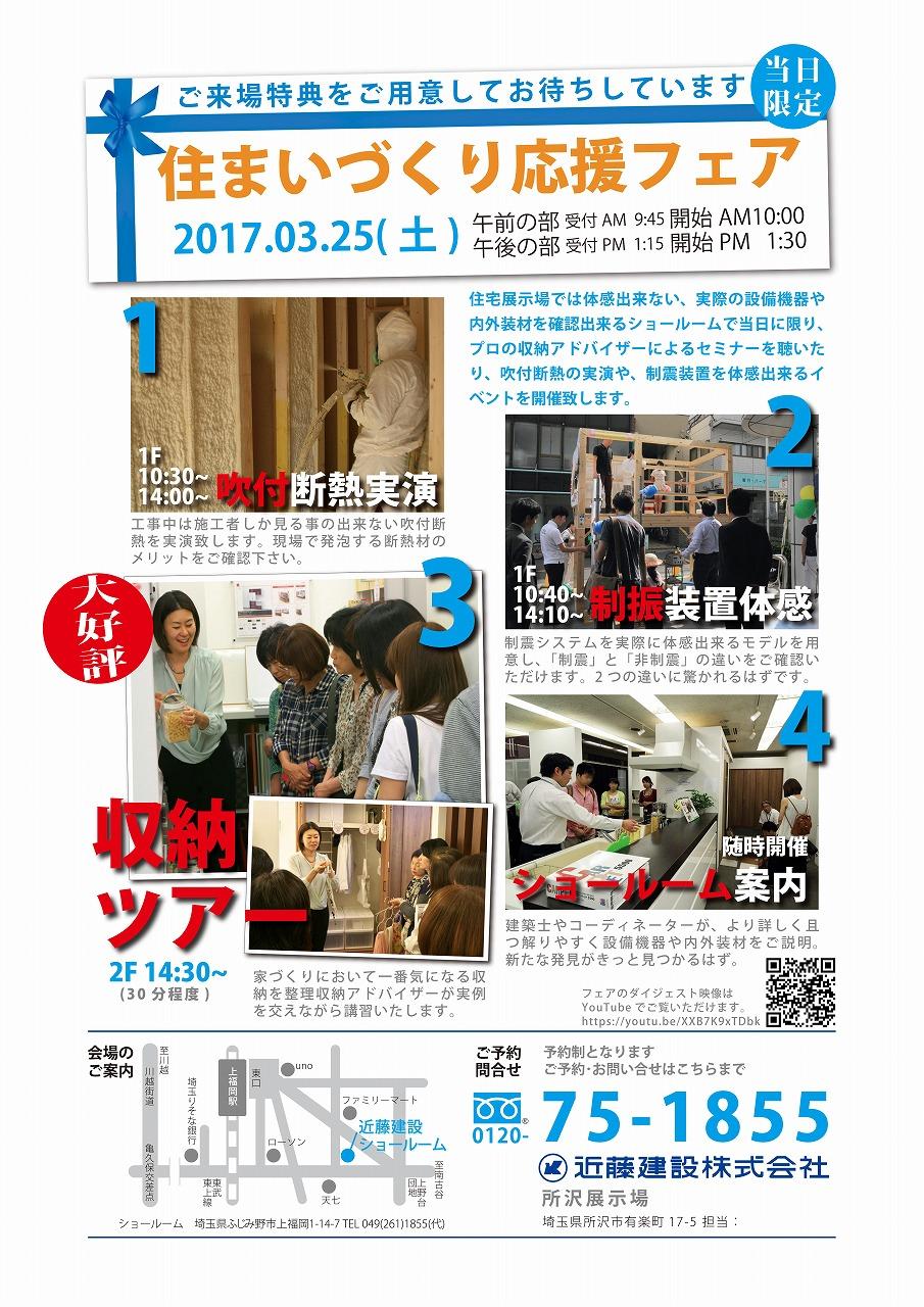 住まいづくりフェア20170325tokorozawa_01