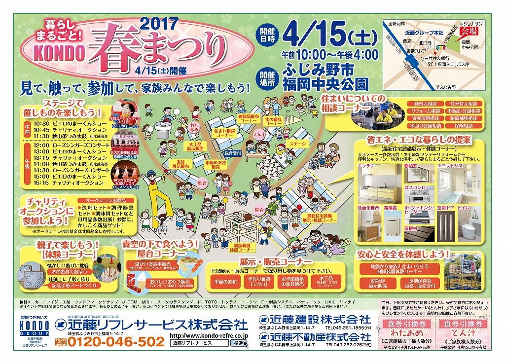 0322-4春まつりB4表_01