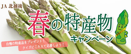JA北越後の農産物プレゼントキャンペーン!
