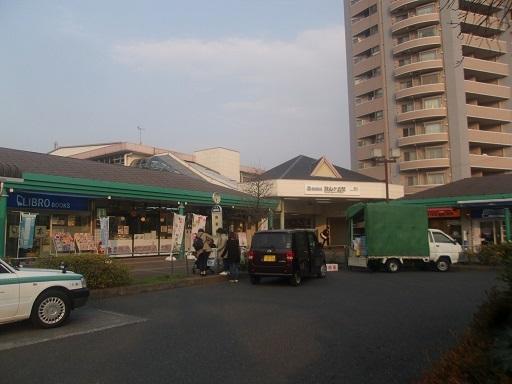 狭山ヶ丘駅