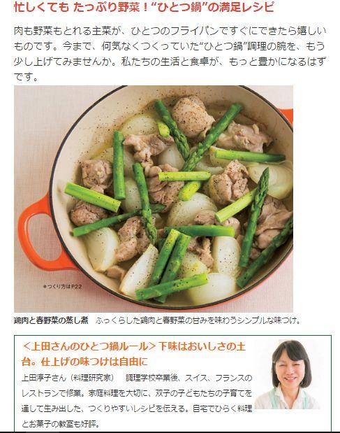 2017.5月号ひとつ鍋の満足レシピ②-4