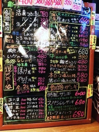 4黒板メニュー0202