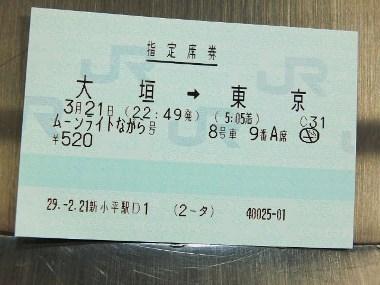 3復路指定席0322