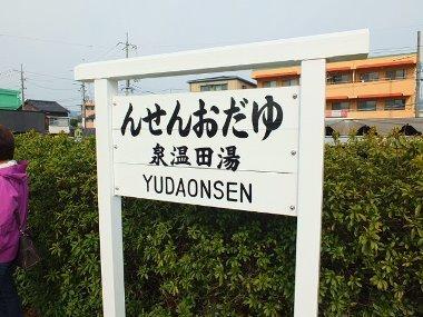 6山口線湯田温泉駅0320