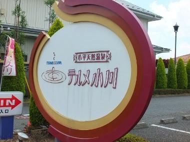 4テルメ小川入口